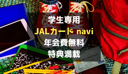 学生専用「JALカード navi」は年会費無料で特典満載の最強JALカード!