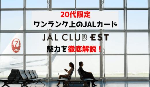 20代限定「JAL CLUB EST」ワンランク上のJALカードの魅力を徹底解説!