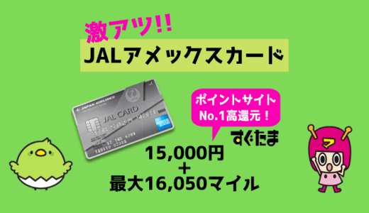 激アツNo.1高還元!JALアメックスカード新規発行で15,000円+最大16,050マイルもらえる!!
