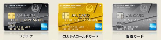 JALアメックスラインナップ