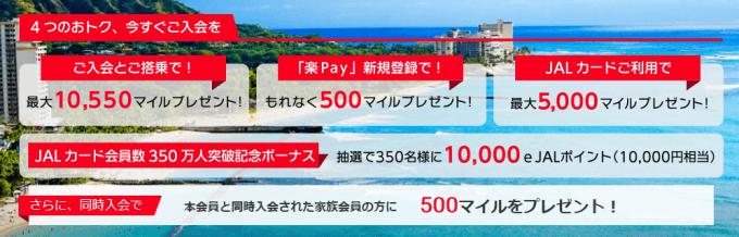 JALカードのキャンペーンでもらえるマイル数2