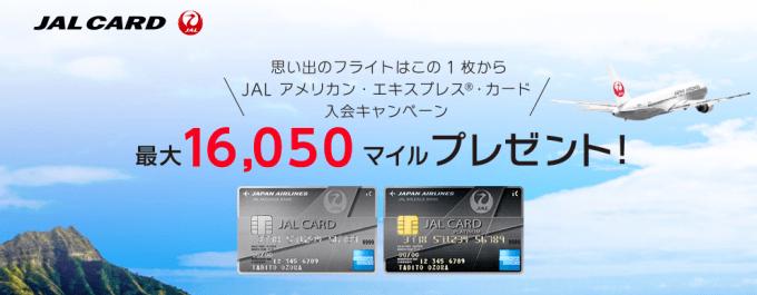 JALカードの新規入会キャンペーン