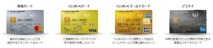 JALカードのグレード
