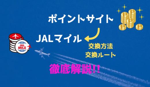 JALマイルに交換できるポイントサイトと交換方法(交換ルート)を徹底解説!