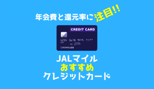 JALマイルおすすめクレジットカードは年会費と還元率に注目して選ぶ!