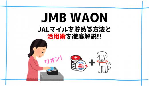 JMB WAONでJALマイルを貯める方法と活用術を徹底解説!!