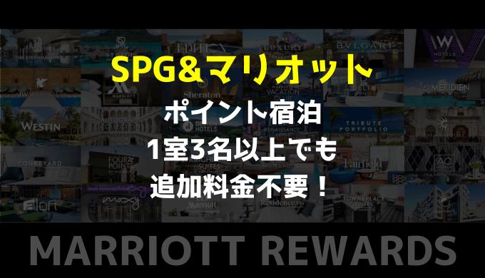 SPG&マリオットのポイント宿泊3名以上でも追加料金は不要と判明!