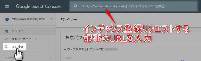 URL検査でURLを入力