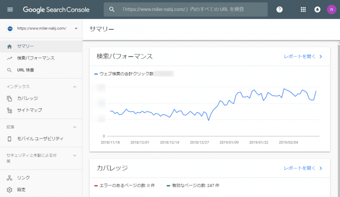 新search console top