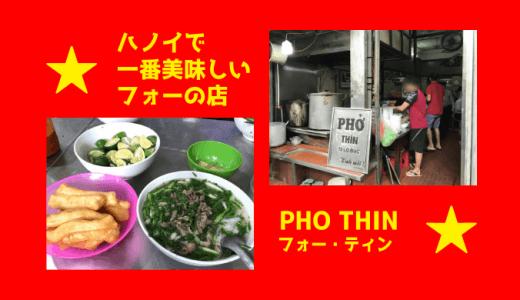 絶品おすすめ!ハノイで一番美味しいフォーの店「PHO THIN(フォー・ティン)」