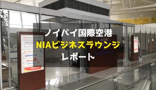 ハノイ・ノイバイ国際空港のANA/JAL指定「NIAビジネスラウンジ」レポート