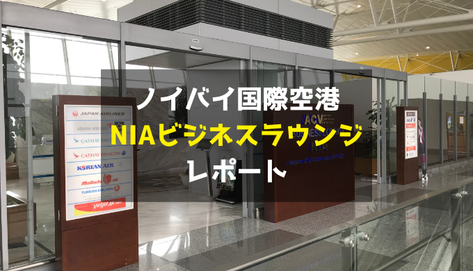 ハノイ・ノイバイ国際空港 「NIAビジネスラウンジ」 レポート