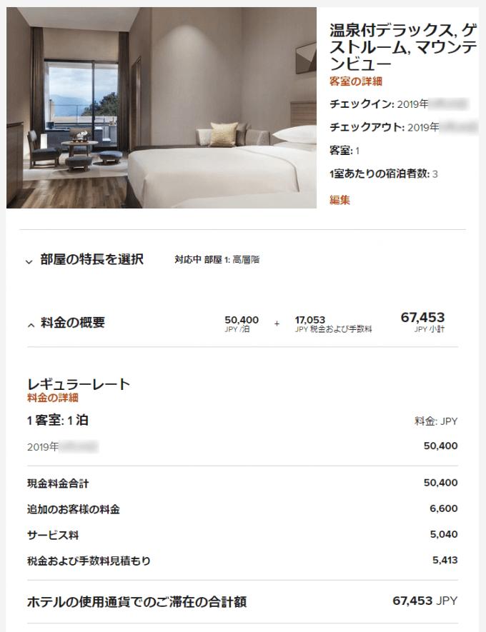 伊豆マリオットホテル修善寺アップグレード後