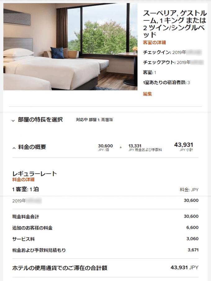 伊豆マリオットホテル修善寺のスーペリアルームの通常料金