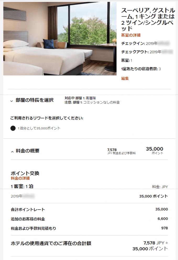 伊豆マリオットホテル修善寺ポイント宿泊