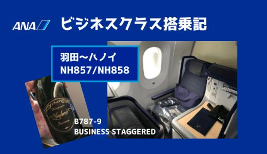 ANA国際線ビジネスクラス搭乗記|羽田~ハノイ(NH857/NH858)B787-9 ANA BUSINESS STAGGERED