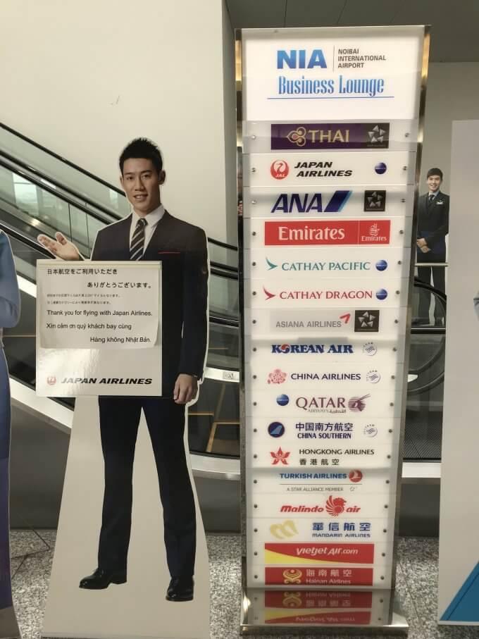 NIAビジネスラウンジの利用航空会社