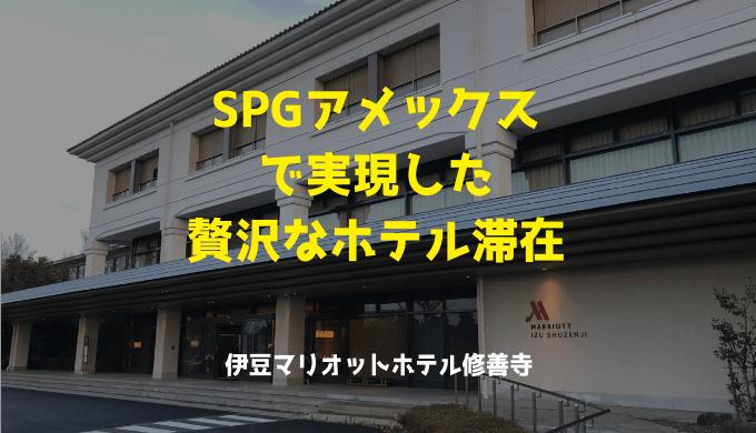 SPGアメックス ポイント宿泊とゴールドエリート特典で贅沢ホテル滞在