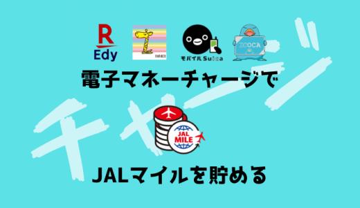 【2020年版】電子マネーEdy・nanaco・モバイルSuica・SMART ICOCAのチャージでJALマイルを貯める方法