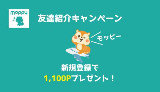 JALとANA両方マイルを貯めるならモッピーがおすすめ!今なら新規登録で1,100Pプレゼント中!!