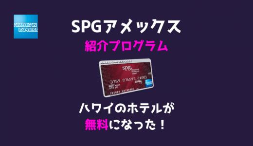 驚愕!SPGアメックスの紹介プログラムでハワイのホテルが無料になった。