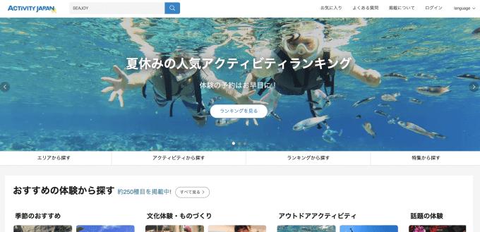 アクティビティジャパンでSEAJOYを検索