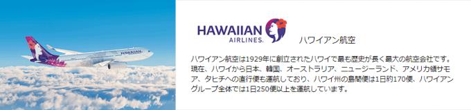 ハワイアン航空の概要