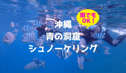 沖縄青の洞窟シュノーケリング体験レポート!雨でも楽しめるって知っていますか?