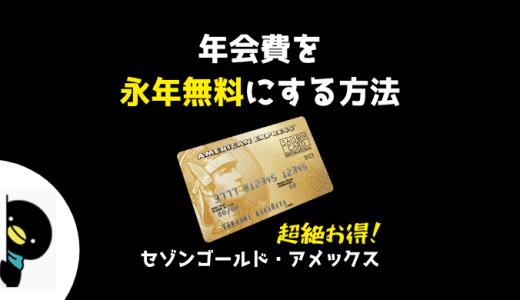 超絶お得!セゾンゴールドアメックスの年会費を永年無料にする方法!!