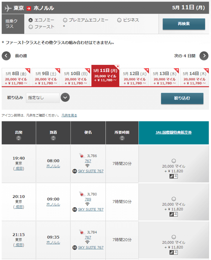 JALのハワイ行きエコノミークラスの特典座席数