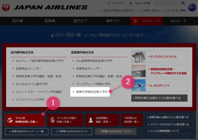 JAL公式サイトTOPページ