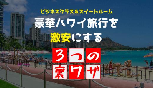 ビジネスクラス&スイートルーム豪華ハワイ旅行を激安にする3つの裏技とは?!