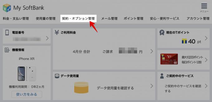 マイソフトバンクのトップページ