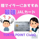 陸マイラーおすすめ最強JALカードはTOKYU POINT ClubQ!