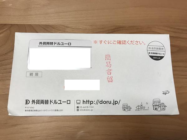 外貨が簡易書留で届きました