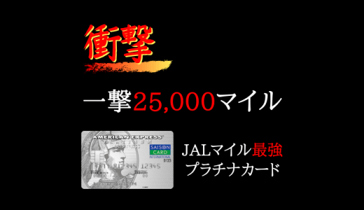 JALマイル最強プラチナカード発行で一撃25,000マイル獲得のチャンス!
