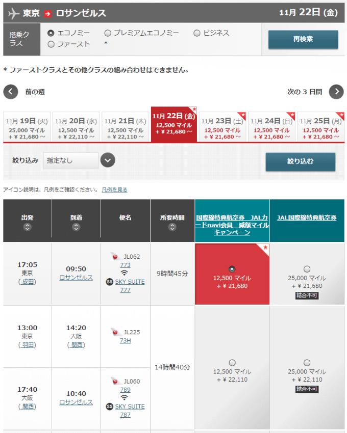 JAL国際線特典航空券の検索結果の画面