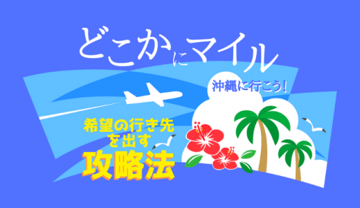 JALどこかにマイルで沖縄に行こう!希望の行き先を出す攻略法を解説。