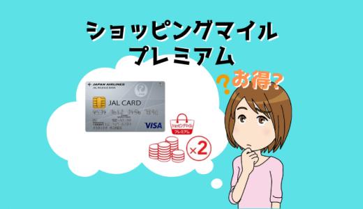 JALカードのショッピングマイルプレミアムはお得?損益分岐は?入会の迷いを解消します!