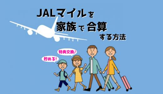 JALマイルを家族で合算して貯める・特典交換する方法を解説
