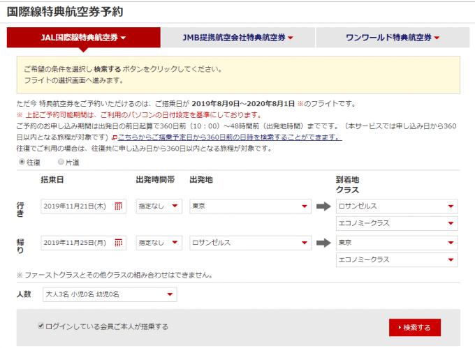 JAL国際線特典航空券の検索画面
