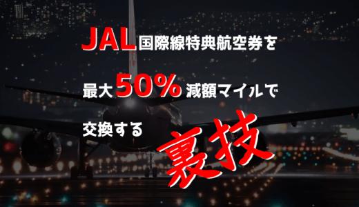 JAL国際線特典航空券を最大50%減額マイルで交換する裏ワザ!