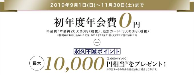 セゾンプラチナビジネスアメックスの初年度年会費無料+10,000円相当ポイントがもらえるキャンペーン
