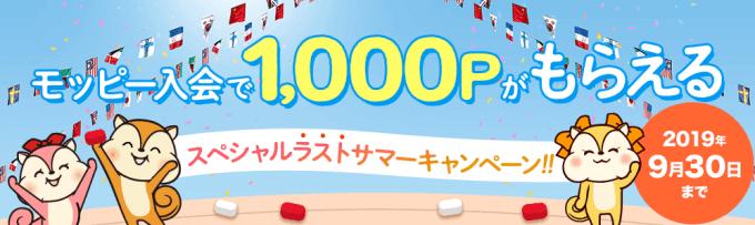 モッピー入会で1,000ポイントもらえるスペシャルラストサマーキャンペーン