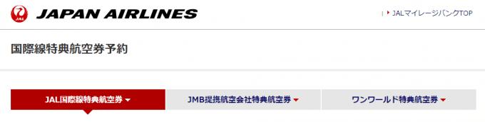JALマイルで交換できる3つの国際線特典航空券