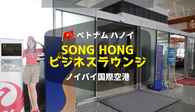 プライオリティパスとダイナースで使えるハノイ・ノイバイ空港「Hong-Song(ホンソン)ビジネスラウンジ」レビュー