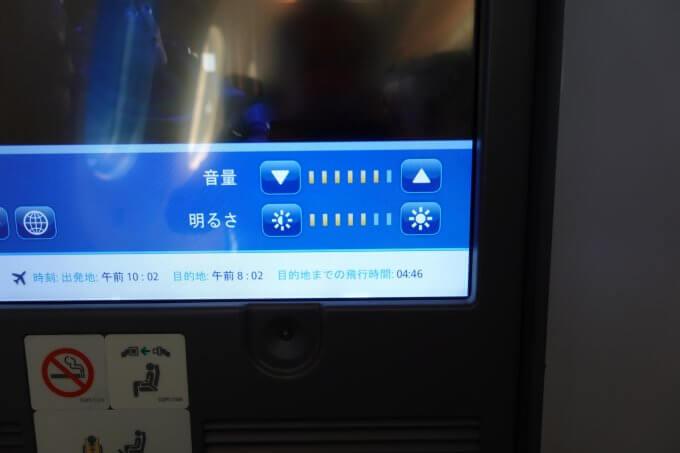機内エンターテイメントの音量画面
