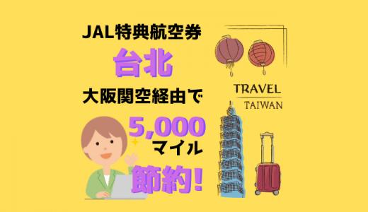 知らなきゃ損。JAL特典航空券の台北行きは大阪関空経由で5,000マイル節約できる小技!