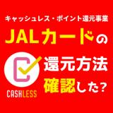 JALカードのキャッシュレス・ポイント還元方法まとめ