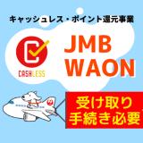JMB WAONのキャッシュレス・ポイント還元は受け取り手続きが必要です